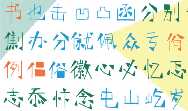 Type_Bojing-Font