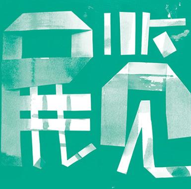 yimengwu_Konfuzius_institut_thumbs